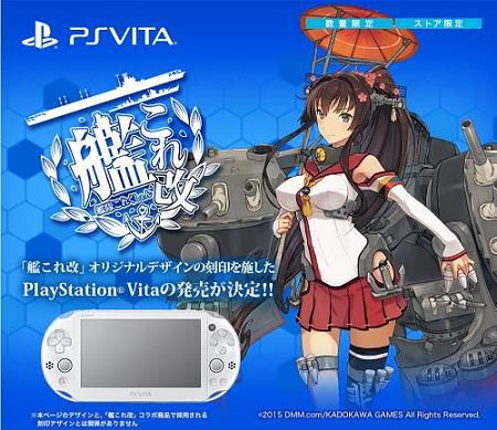 PlayStation Vita × 艦これ改