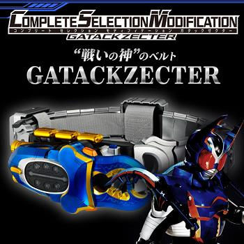 COMPLETE SELECTION MODIFICATION GATACKZECTER (CSM ガタックゼクター)