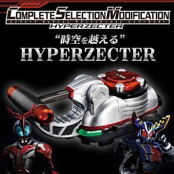 COMPLETE SELECTION MODIFICATION HYPERZECTER (CSM ハイパーゼクター)