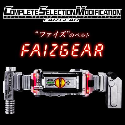 COMPLETE SELECTION MODIFICATION FAIZGEAR (CSMファイズギア)