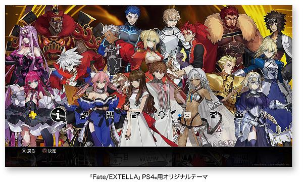 PlayStation 4 Fate/EXTELLA Edition CUH-2000AB/FT